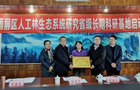 四川农业大学获建首批省级林草长期科研基地