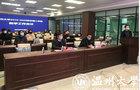 温州大学召开2020年春季学期教学工作会议