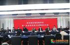 西华大学教师出席四川省区域发展学会成立大会并当选首届理事