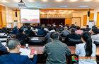 乐山师范学院党委召开第十八次理论学习中心组扩大会议 深入学习疫情形势下的国家安全与发展
