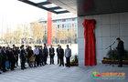 安徽科技学院举行校史馆揭牌仪式