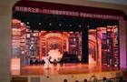 克拉维克钢琴携克拉拉诞辰200周年全球巡演