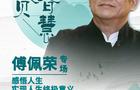 """""""立刻說""""攜手傅佩榮——感悟人生,實現人生終極意義"""