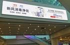 AAVI雅威巨幅广告登陆北京南站,秣兵历马拥抱2021