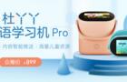 開啟AI家庭教學時代,杜丫丫全新Pro版小米有品眾籌上線
