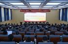甘肃畜牧工程职业技术学院召开2021年思想政治工作会议