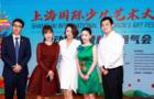"""小音咖创始人兼CEO李艾荣获2020上海国际少儿艺术大典""""艺术大使""""称号"""