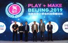 2019年北京市中小学生科技创客活动成功举办