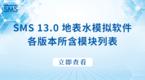 SMS 13.0地表水模拟软件各版本所含??榱斜? /><br/>SMS13.0地表水模拟软件...</a></li><li class=