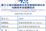 武汉梅宇电动搅拌器将亮相十三届国际水展