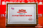 """""""中国好教育""""盛典召开,文都教育荣获""""2020年度影响力教育品牌""""奖项"""