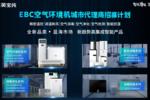医疗级空气消毒设备成投资新宠 EBC英宝纯面向全国诚招代理商