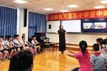 新华社重磅报道,一块屏已飞入中国百万间教室