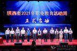 陕西省2021年职业教育活动周启动 李冬玉出席启动仪式