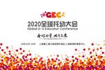 中国幼教展开展在即,全球托幼大会八大主题抢先看
