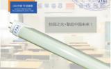 清華瀚亮 LED護眼T8鋁塑管 節能照明燈管