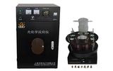 光化学反应仪/多试管光催化反应装置