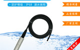 HPT-33一體化液位傳感器 投入式液位計 消防水池水位計 智能消防