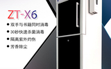 自助图书消毒机+图书馆自助式硬件服务+X6+紫外线杀菌、30S、6本