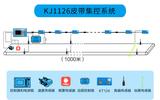 KJ1126矿用皮带综合保护系统-煤矿皮带远程集中控制-实现无人值守皮带保护系统