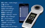 POOLLAB普量水質檢測儀快速檢測余氯/pH/氰尿酸/尿素/二氧化氯