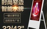 长虹电子水牌广告机43SP1000 32SP1000