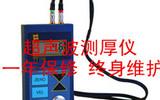 超声波测厚仪-生产,超声波测厚仪-厂家