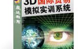 3D国际贸易模拟实训系统-仿真教材人家