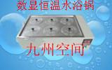 北京数显恒温水浴锅生产,产品型号:HK-6