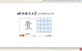 对外汉语教学-汉字辅助教学知识库
