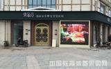 郑州LED显示屏大屏幕户外全彩广告屏厂家直销