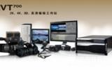 EVT700 2K3K3D高清编辑工作站