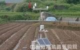 供應智能農業物聯網氣象監測站生產