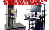 螺旋圆柱弹簧拉压性能试验机