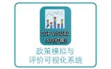 CGE VISUAL® 16.0 | 政策模拟与评价可视化系统