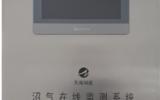 天禹智控壁掛式沼氣分析儀TY-6090
