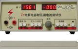 ZY 電解電容耐壓漏電流測試儀 全新
