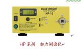 扭力測試儀  HP系列