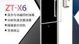 自助圖書消毒機+圖書館自助式硬件服務+X6+紫外線殺菌、30S、6本