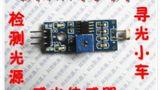 光敏电阻传感器模块 机器人小车传感器模块配件 双足四足六足机器