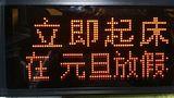 特教安防多功能LED警示屏