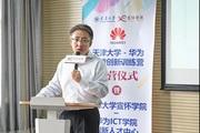 华为昇腾AI创新训练营在天津大学开营 培养人工智能人才