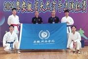 安徽新华学院学子在2021年安徽省大众空手道锦标赛上喜获佳绩