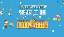 """上海""""强校工程""""或引发基础教育发展新契机"""