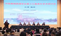 泽泉科技应邀参加中国植物病理学会第十三届青年学术研讨会
