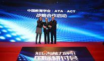 """联合ACT推出""""ACT备考之旅"""",ATA帮助学生实现个性化学习"""