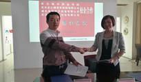 数字喷印工程技术研发中心签约仪式