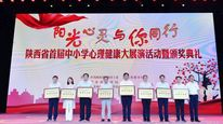 陕西省首届中小学心理健康大展演活动暨颁奖典礼举办