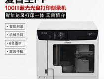 爱普生 PP-100III蓝光光盘打印刻录机 智能刻录打印一体 无需值守
