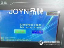 上海喬躍小型噴霧干燥機 JOYN-8000T 全自動控制/PID恒溫控制技術